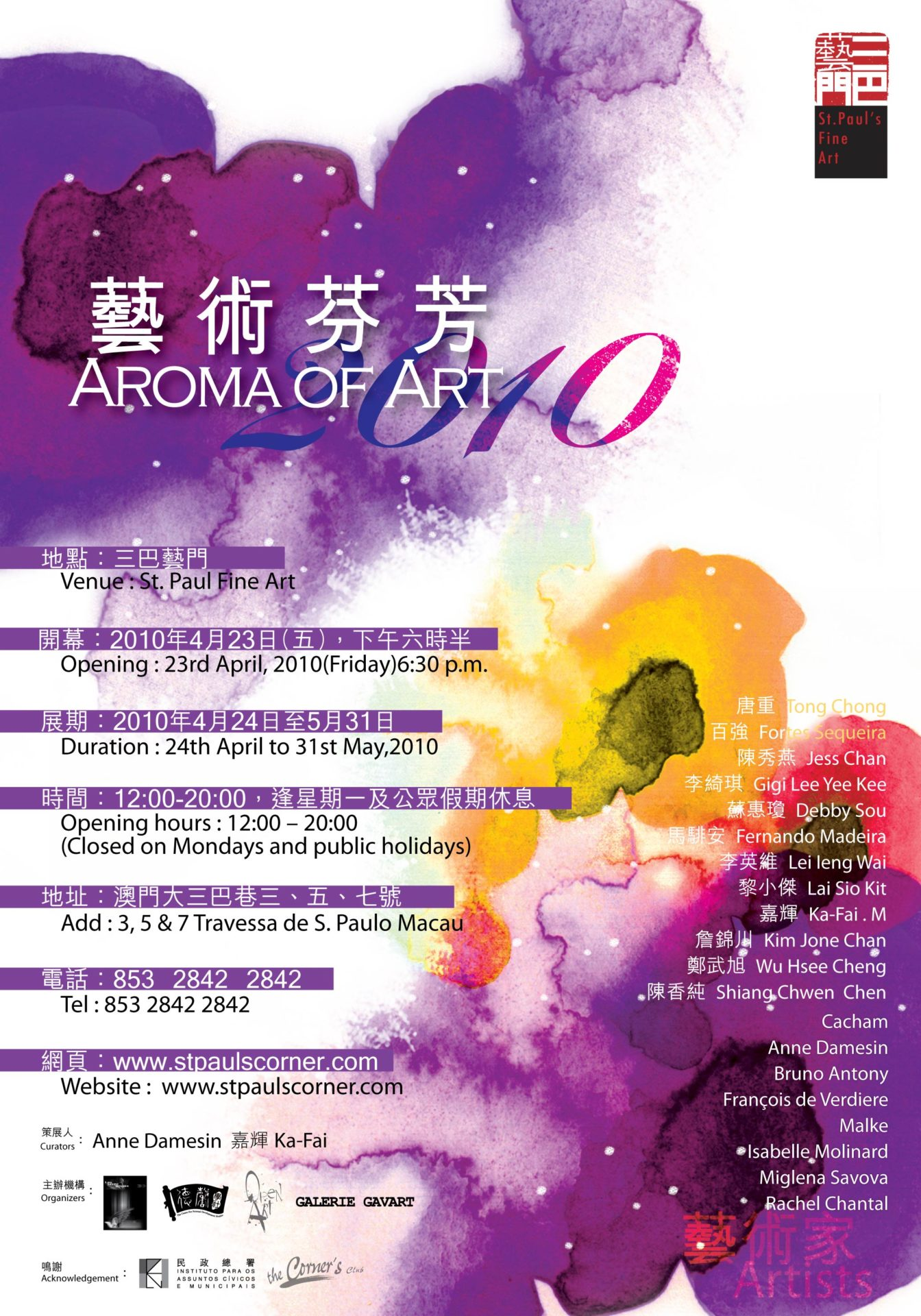 exposition aroma of art, macao, chine, 23.04 - 31.05.2010